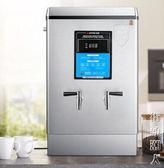電熱開水器商用全自動開水機60L熱水器奶茶店開水桶6KW燒水器 220vigo街頭潮人