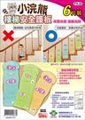 小浣熊樓梯安全護板(6片) /樓梯護欄/樓梯擋板