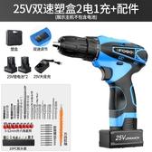 電鑽富格25V鋰電鉆充電式手鉆小手槍鉆電鉆多功能家用電動螺絲刀電轉-完美