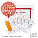 【配件王】現貨 日本狂銷 maNara 曼娜麗 溫感 卸妝 凝膠 體驗 試用包 4gx6包 溫熱 洗卸凝膠