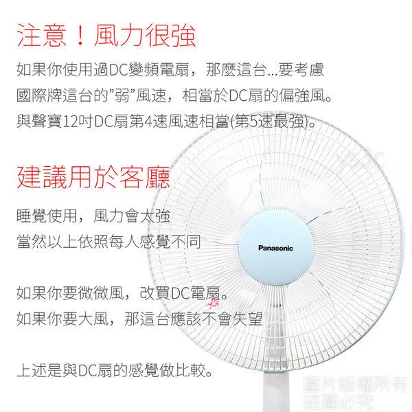 (現貨新品)國際牌14吋微電腦電風扇 F-L14BMS 14吋電扇 立扇