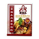 黃福永肉骨茶湯料包(55g)【小三美日】