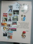 【書寶二手書T7/旅遊_ZJI】漫步台灣島6:玩樂生活趴趴GO_林玉卿