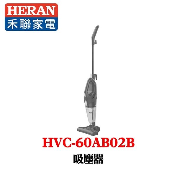 【HERAN 禾聯】3in1手持/直立/天花板用 吸塵器 HVC-60AB02B