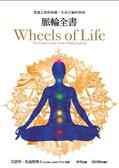 脈輪全書:意識之旅的地圖,生命之輪的指南【城邦讀書花園】