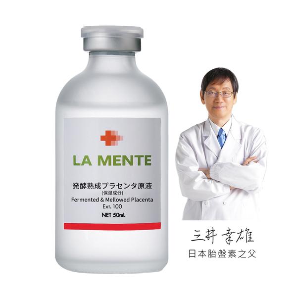超級胎盤前導原液 50ml 精華液 日本天然物研究所