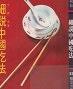 二手書R2YB67年4月初版《細說中國吃法》文蔚 聯亞