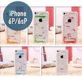 iPhone 6 Plus/6s Plus水珠流動手機殼 硬殼 流動殼 手機套 手機殼 保護套