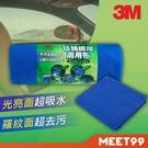 【3M】超細纖維兩用布 (50x100c...