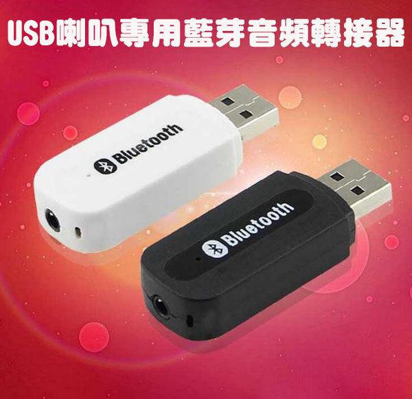 藍芽音頻接收器 3.5mm AUX USB喇叭專用