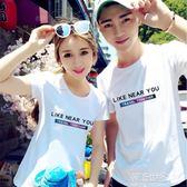 情侶短袖t恤2018新款情侶款韓版氣質春裝套裝不一樣的情侶款夏裝『潮流世家』