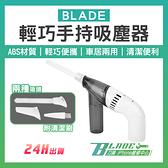 【刀鋒】BLADE輕巧手持吸塵器 現貨 當天出貨 台灣公司貨 無線手持 清潔用具 便攜吸塵 吸塵器