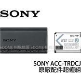 SONY ACC-TRDCJ 原廠電池超值配件組 (24期0利率 免運 台灣索尼公司貨 ) 內附NP-BJ1鋰電池及BC-DCJ充電器