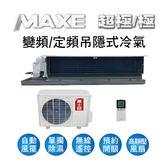 【YUDA悠達集團】MAXE萬士益吊隱式冷氣MAS-28MV/MAS-28VH 非東元/冰點/三洋 也有冷暖機型可選