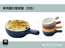 單柄圓型陶瓷焗烤碗/烤盤-四色《Msto...