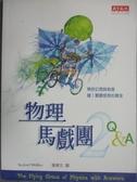 【書寶二手書T7/科學_JQS】物理馬戲團II Q&A_葉偉文, 沃克