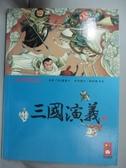 【書寶二手書T1/兒童文學_NLS】三國演義-彩繪中國經典名著_風車編輯群