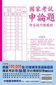 國家考試申論題作答技巧暨範例、空白模擬試卷(保成)