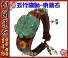 【吉祥開運坊】貔貅手環【招財//東陵石貔貅手環*1/附皮革手環】開光/淨化