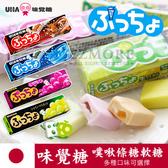 日本超人氣 UHA味覺糖 噗啾條糖 軟糖 50g 多種口味 噗啾糖 味覺糖 日本軟糖