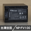 SONY FV100 FV-100 台灣世訊 日製電芯 副廠鋰電池 FH-90 FP90 FH90 (一年保固)