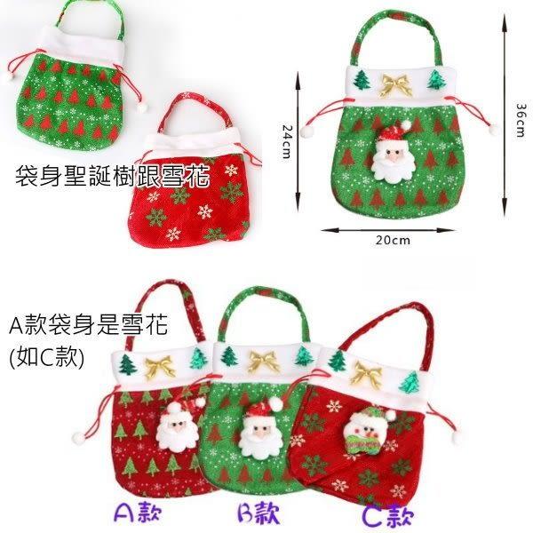 聖誕糖果袋 不織布聖誕禮物 禮物袋 手提袋 束袋 裝糖果 巧克力 現貨3款-果漾妮妮【B656】