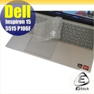 【Ezstick】DELL Inspiron 15 5515 P106F 奈米銀抗菌TPU 鍵盤保護膜 鍵盤膜
