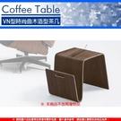 【 C . L 居家生活館 】Y153-2 VN型時尚曲木造型茶几
