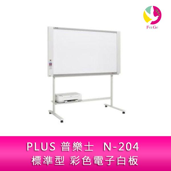 分期0利率 PLUS 普樂士 N-204 超薄連網 四面標準型 彩色電子白板 單片 隨機附腳架 不含安裝及印表機