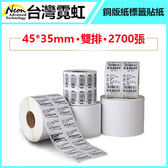 銅版紙標籤貼紙45*35mm雙排2700張標籤機條碼機貼紙機現貨