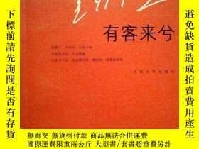 二手書博民逛書店罕見有客來兮Y23435 鐵凝 人民文學出版社 出版2006