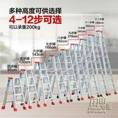 加厚人字梯 家用 摺疊梯子2米 3米 鋁合金梯 鋁梯 工程梯簡易便攜CY 自由角落