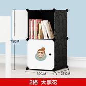 書櫃自由組合置物組裝儲物收納櫃子簡約現代帶門塑膠簡易書架格子