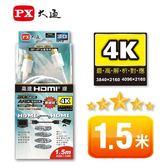 PX大通 HDMI傳輸線 HDMI-1.5MW 1.5米  1.3版 白