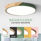 簡約現代臥室吸頂燈led馬卡龍北歐圓形燈飾家用網紅創意房間燈具 樂活生活館