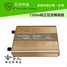 超級電匠 純正弦波電源轉換器 1500W 台灣製造 12V轉110V 過載保護 DC 轉 AC 直流 轉 交流 哈家人