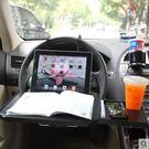 車用餐桌-車載電腦桌車用摺疊小桌板多功能筆記本IPAD支架 汽車餐桌 艾莎嚴選YYJ