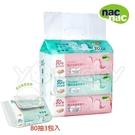 nac nac 超純水潔膚柔濕巾80抽3包入(小恐龍新包裝) 附上蓋/濕紙巾