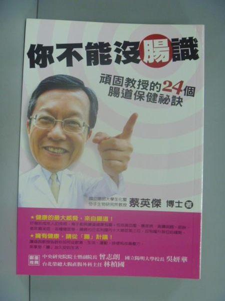 【書寶二手書T2/養生_GFQ】你不能沒腸識:頑固教授的24個腸道保健祕訣_蔡英傑