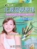二手書博民逛書店 《化妝品學原理(第二版)》 R2Y ISBN:9575127471│李仰川