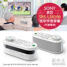 【配件王】日本代購 SONY SRS-LSR100 迷你手提音響 電視無線揚聲器