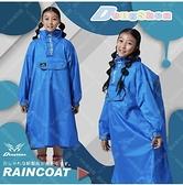東伸雨衣,DongShen,旅行者兒童太空型雨衣,藍