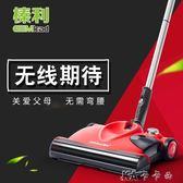 掃地機 手推式電動無線掃把家用自動吸塵器機器人掃吸一體機 卡卡西