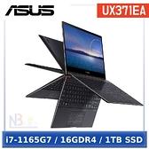 ASUS UX371EA-0042K1165G7 曜金黑【送WMF煎鍋4好禮】(i7-1165G7/16G/1TB M.2 SSD/13.3 UHD觸控/Win10)