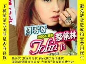 二手書博民逛書店罕見阿呀呀2004年夏季蔡依林上海演唱會.宣傳冊Y3699