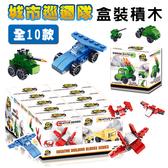 樂高 交通巡邏款(10款) 樂高積木 積木玩具 迷你樂高 益智積木 飛機 賽車 通用 LEGO【塔克】