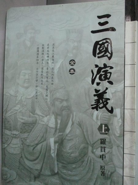 【書寶二手書T5/一般小說_LNB】三國演義(上)_羅貫中
