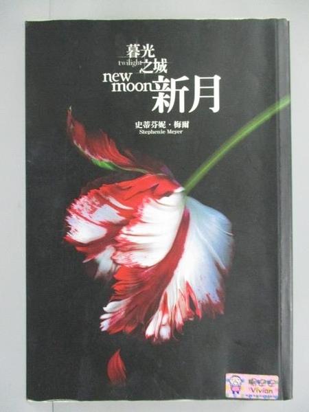 【書寶二手書T9/一般小說_IDE】暮光之城:新月_瞿秀蕙, 史蒂芬妮‧梅爾