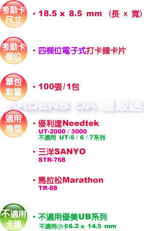 Needtek UT-2000A/3000 / SANYO768 打卡鐘專用考勤卡 (300張)
