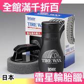 日本 SurLuster S-67 輪胎打蠟清潔劑 200ml 水性黑色【小福部屋】
